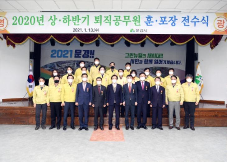 (오후) 0113 1. 총무과 - 문경시, 퇴직공무원 훈포장 전수식 개최 - 1)전체사진.jpg