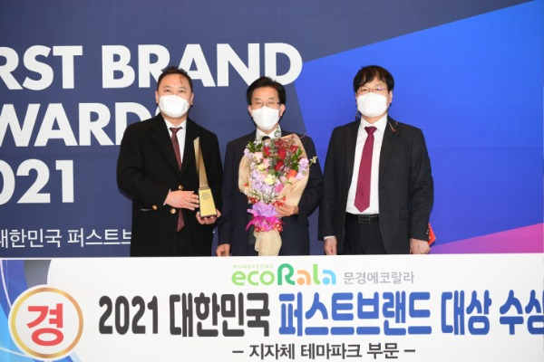 0127 3. 관광진흥과 - 문경에코랄라, 2021 대한민국 퍼스트브랜드 대상 수상 (2).jpg