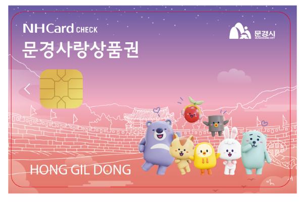 (오후)0129 1. 일자리경제과 - 설 명절 문경사랑상품권 10% 할인 판매 (2) 카드 디자인(예시).png