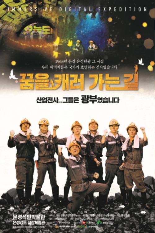 0312 2. 관광진흥과 - 은성갱도 실감체험관 개관1(꿈을 캐러 가는길 포스터).jpg