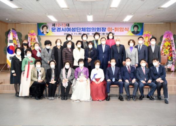 0312 3. 여성청소년과 - 문경시 여성단체협의회 제12,13대 회장 이취임식 개최 (1).jpg