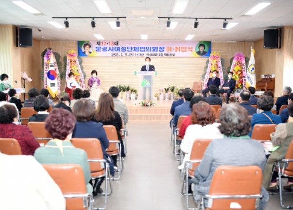 0312 3. 여성청소년과 - 문경시 여성단체협의회 제12,13대 회장 이취임식 개최 (2).jpg