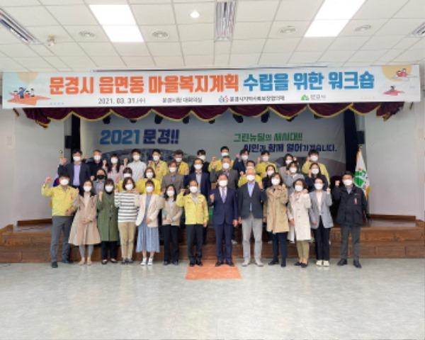 0402 1. 사회복지과 - 문경시지역사회보장협의체 워크숍 개최 (1).jpg