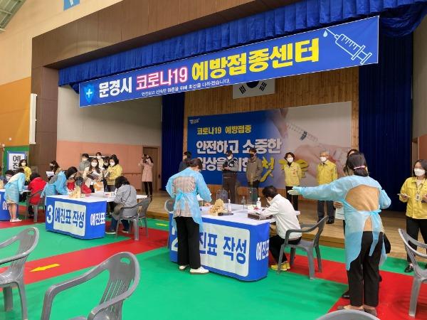 1. 0407 보건사업과 -문경시 코로나19 예방접종센터 모의 훈련 실시 (2).jpg