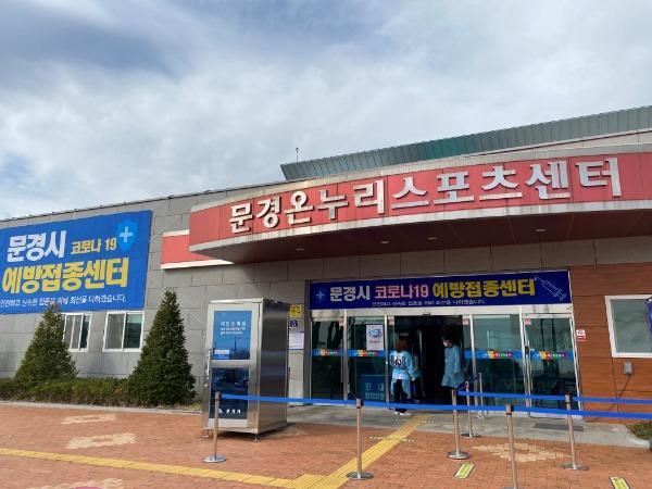 1. 0407 보건사업과 -문경시 코로나19 예방접종센터 모의 훈련 실시 (3).jpg