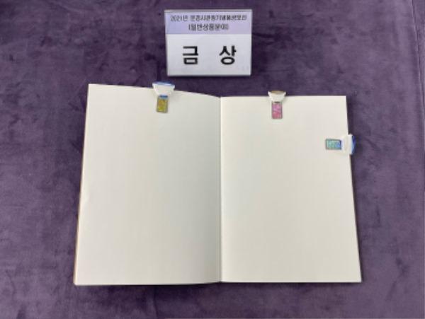 0412 1. 관광진흥과 - 2021 문경시 관광기념품 공모전 수상작 선정 (2) 금상 수상작.jpg