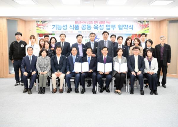 0430 5. 기술지원과 - 문경오미자 바이오 연구데이터 검증지원사업 선정 (1) 문경시-한국식품연구원-한국특허전략원 기능성식품 공동육성 협약.jpg