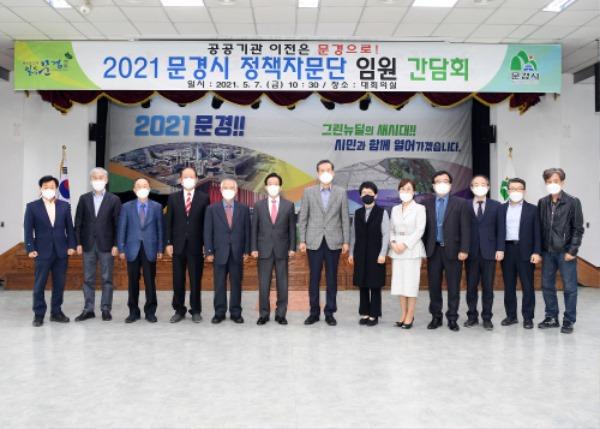 0510 1. 미래전략기획단 - 2021 문경시 정책자문단 임원 간담회 개최 (1).jpg