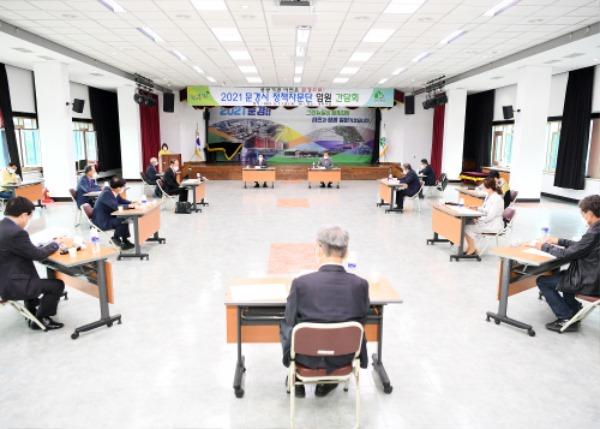 0510 1. 미래전략기획단 - 2021 문경시 정책자문단 임원 간담회 개최 (2).jpg