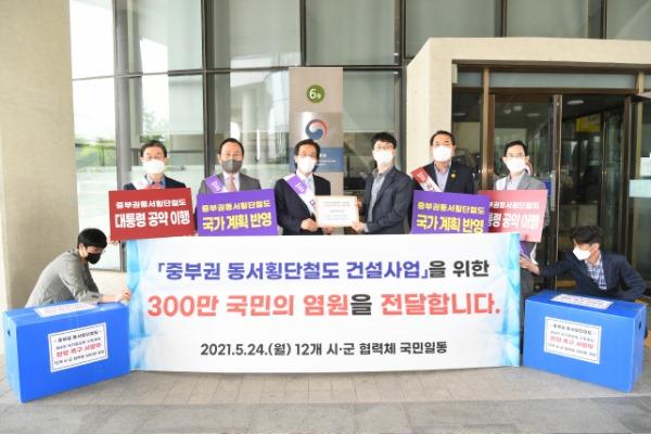 (추가) 0524 1 . 건설과 - 300만 국민 염원 '중부권 동서횡단철도 건설' 서명부 국토교통부 제출 (2).jpg