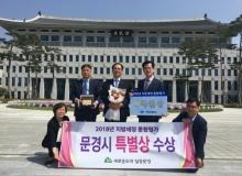 [문경]지방세정 종합평가 우수기관 수상