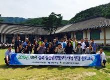[문경]경북 농촌융복합산업 현장순회교육 개최