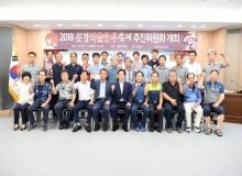 [문경]2018 문경약돌한우축제, 문경새재서 개최