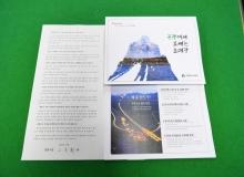 [문경]고윤환 문경시장을 중심으로 공공기관 유치 전담팀 편성