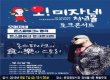 [문경]오!미자네 청년몰 '돈스파이크 토크콘서트'열어