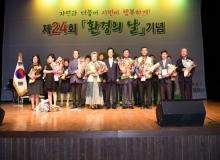 [문경]자연과 더불어 시민이 행복하게! 제24회 환경의 날 기념식 개최