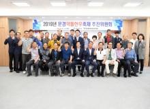 [문경]2019 문경약돌한우축제 추진위원회 개최