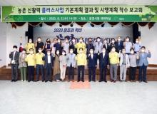 [문경]신활력 플러스사업 진행상황 보고회 개최!