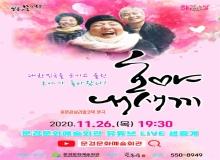 [문경]연극'호야 내새끼'비대면 공연 관람하세요!!