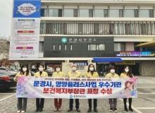 [문경]영양플러스사업 우수기관, 보건복지부장관 표창 수상