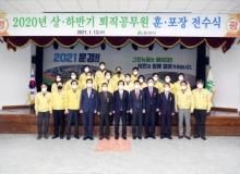 [문경]퇴직공무원 훈·포장 전수식 개최