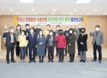 [문경]전통발효식품산업 발전방안 용역 중간보고회 개최