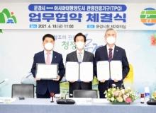 [문경]아시아태평양도시 관광진흥기구(TPO)와 업무 협약 체결
